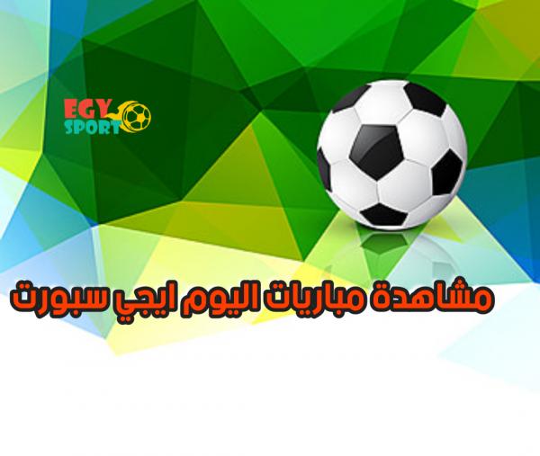 جول العرب مشاهدة مباريات اليوم بث مباشر الأحد 17-01-2021