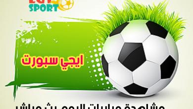 ايجي ناو مشاهدة مباريات اليوم بث مباشر الثلاثاء 19-01-2021