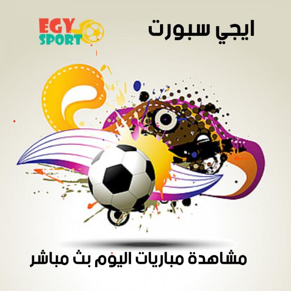 Yalla-shoot يلا شوت مباريات اليوم بث مباشر الأحد 24-01-2021