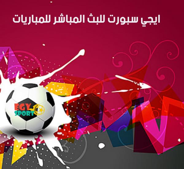 جول العرب بث مباشر مباريات اليوم الأحد 18-01-2021