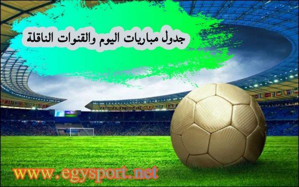 جدول مباريات اليوم والقنوات الناقلة الاربعاء 12-1-2021