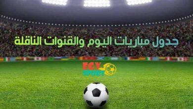 جدول مباريات اليوم والقنوات الناقلة الأثنين 4-1-2021