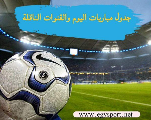 جدول مباريات اليوم والقنوات الناقلة الخميس 21-1-2021