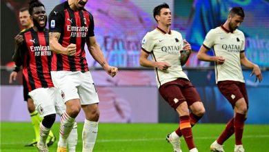 بث مباشر مشاهدة مباراة ميلان وروما اليوم 28-02-2021