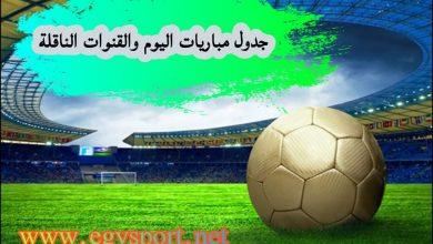 جدول مباريات اليوم الثلاثاء 23-2-2021 والقنوات الناقلة