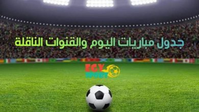 جدول مباريات اليوم الخميس 11-2-2021 والقنوات الناقلة