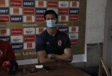 محمد الشناوي : ندرك صعوبة مباراة فيتا كلوب... وهدفنا الثلاث نقاط