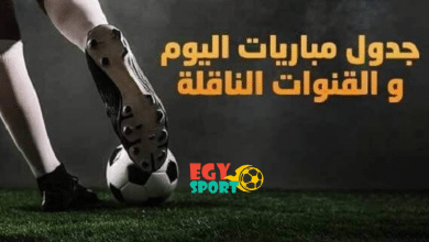 جدول مواعيد مباريات اليوم الخميس 18-3-2021 والقنوات الناقلة