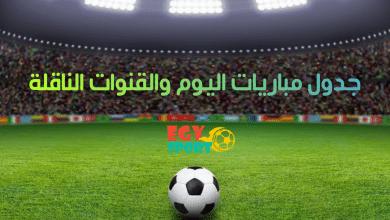 جدول مواعيد مباريات اليوم الثلاثاء 9-3-2021 والقنوات الناقلة