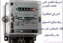 خطوات التقديم علي عداد الكهرباء الكودي
