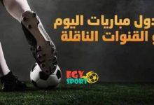 جدول مباريات اليوم الأربعاء 10-3-2021 والقنوات الناقلة