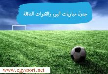 جدول مباريات اليوم الخميس 11-3-2021 والقنوات الناقلة