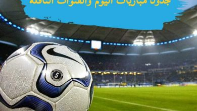 جدول مواعيد مباريات اليوم الخميس 25-3-2021 والقنوات الناقلة
