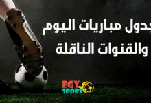 جدول مباريات اليوم الثلاثاء 13-4-2021 والقنوات الناقلة