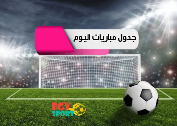 جدول مواعيد مباريات اليوم السبت 10-4-2021 والقنوات الناقلة