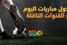 بالمواعيد جدول مباريات اليوم الأربعاء 21-4-2021 والقنوات الناقلة
